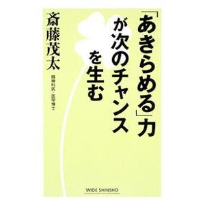 「あきらめる」力が次のチャンスを生む/斎藤茂太