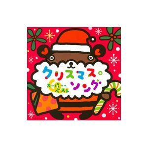 ■アーティスト:その他 ■ジャンル:童謡・民謡・その他 その他 ■メーカー:日本クラウン ■レーベル...