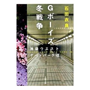 Gボーイズ冬戦争(池袋ウエストゲートパークシリーズ7)/石田衣良