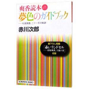 夢色のガイドブック (杉原爽香21年の軌跡)/赤川次郎