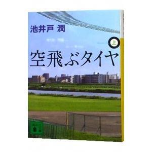空飛ぶタイヤ 上/池井戸潤の商品画像