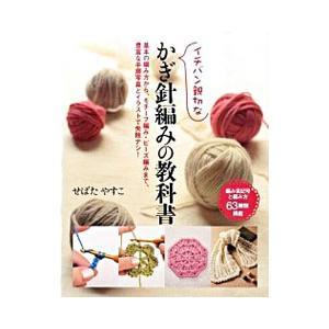 イチバン親切なかぎ針編みの教科書/せばたやすこ netoff