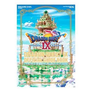 ドラゴンクエストIX 星空の守り人 公式ガイドブック 上巻/スタジオベントスタッフ