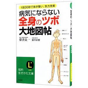病気にならない全身の「ツボ」大地図帖/帯津良一|netoff