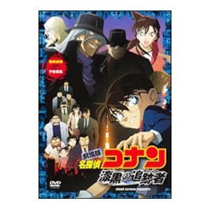 DVD/劇場版 名探偵コナン 漆黒の追跡者 スタンダード・エディション