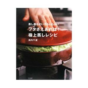 フタさえあれば!極上蒸しレシピ/浜内千波