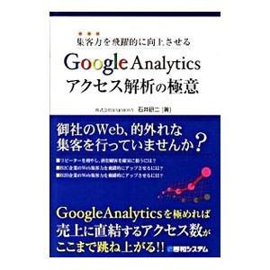 リピーターを増やし、潜在顧客を確実に狙うには? Google Analyticsによるアクセス解析の...
