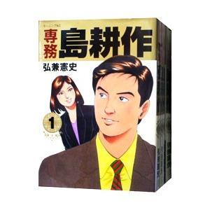 専務島耕作 (全5巻セット)/弘兼憲史|netoff