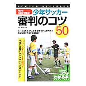 もっとうまくできる!少年サッカー審判のコツ50/浜口和明