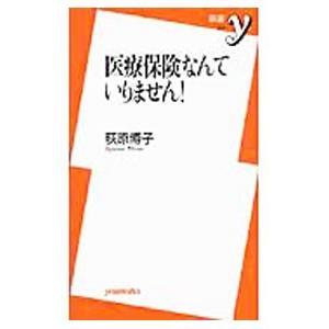 ■ジャンル:ビジネス 保険 ■出版社:洋泉社 ■出版社シリーズ:新書y ■本のサイズ:新書 ■発売日...