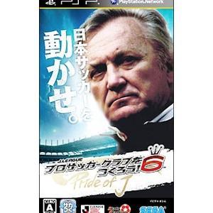 PSP/J.LEAGUE プロサッカークラブをつくろう!6 Pride of J|netoff