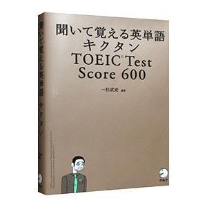 聞いて覚える英単語キクタンTOEIC Test Score 600/一杉武史【編著】