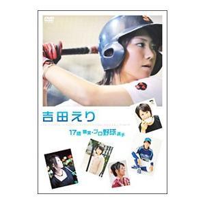 DVD/吉田えり 17歳 職業・プロ野球選手