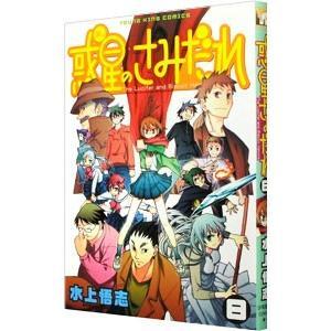 ■ジャンル:青年 ■出版社:少年画報社 ■掲載紙:ヤングキングコミックス ■本のサイズ:B6版 ■発...