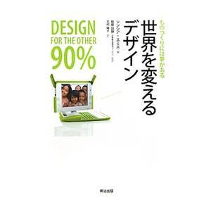 世界を変えるデザイン/SmithCynthia|netoff