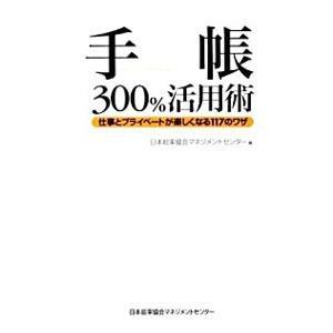 ■ジャンル:産業・学術・歴史 学問 ■出版社:日本能率協会マネジメントセンター ■出版社シリーズ: ...