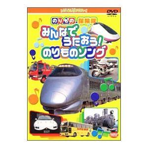 DVD/のりもの探険隊 みんなでうたおう!のりものソング|netoff