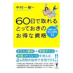 60日で取れるとっておきのお得な資格/中村一樹