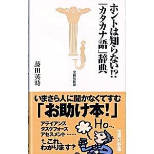 ホントは知らない!?「カタカナ語」辞典/藤田英時