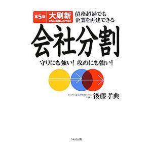 会社分割/後藤孝典|netoff