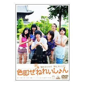 DVD/色即ぜねれいしょん|netoff