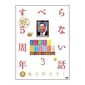 DVD/人志松本のすべらない話 ザ・ゴールデン3 netoff