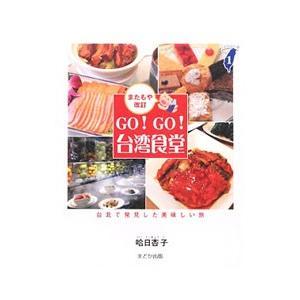 GO!GO!台湾食堂/哈日杏子