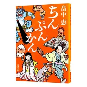 ちんぷんかん(しゃばけシリーズ6)/畠中恵 netoff