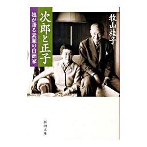 次郎と正子−娘が語る素顔の白洲家−/牧山桂子