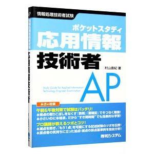 情報処理技術者試験 応用情報技術者/村山直紀|netoff