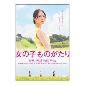 DVD/女の子ものがたり netoff