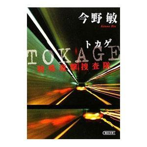 TOKAGE 特殊遊撃捜査隊/今野敏|netoff