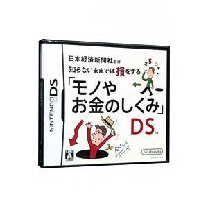DS/日本経済新聞社監修 知らないままでは損をする「モノやお金のしくみ」DS