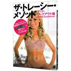 ザ・トレーシー・メソッド−マット・ワークアウト編− DVD&Guidebook/トレーシー・アンダーソン