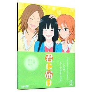 君に届け Vol.2  DVD