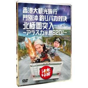 DVD/水曜どうでしょう 香港大観光旅行 門別...の関連商品2