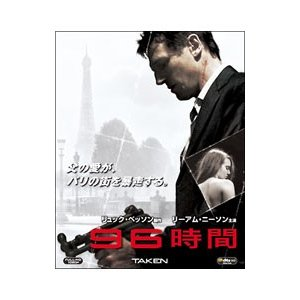 Blu-ray/96時間