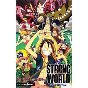 ONE PIECE FILM STRONG WORLD/尾田栄一郎