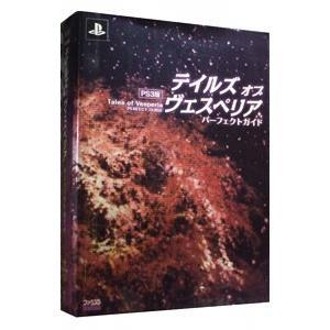PS3版 テイルズオブヴェスペリアパーフェクトガイド/エンターブレイン netoff