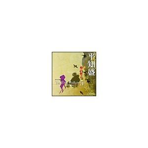 檜山修之/オリジナル朗読CD The Time Walkers 5 平知盛  CD