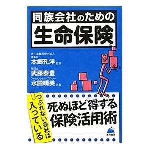 同族会社のための「生命保険」/武藤泰豊