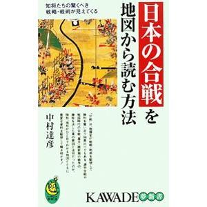 ■ジャンル:産業・学術・歴史 日本の歴史 ■出版社:河出書房新社 ■出版社シリーズ:KAWADE夢新...