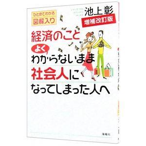 経済のことよくわからないまま社会人になってしまった人へ 【増補改訂版】/池上彰|netoff