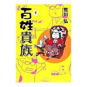 ■ジャンル:レディースコミック ■出版社:新書館 ■掲載紙:WINGS COMICS ■本のサイズ:...