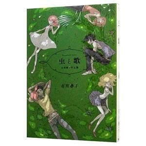 虫と歌−市川春子作品集−/市川春子|netoff