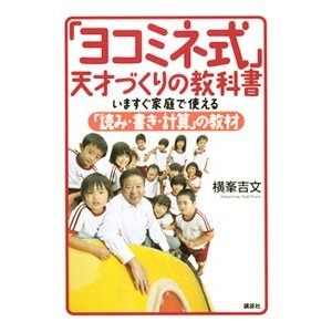 「ヨコミネ式」天才づくりの教科書 いますぐ家庭で使える「読み・書き・計算」の教材/横峯吉文