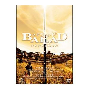DVD/BALLAD 名もなき恋のうた|netoff