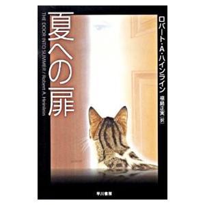 夏への扉/ロバート・A・ハインライン
