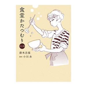 食堂かたつむり コミック版/鈴木志保