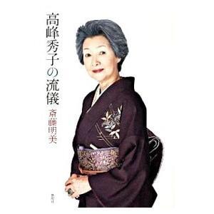 高峰秀子の流儀/斎藤明美|netoff